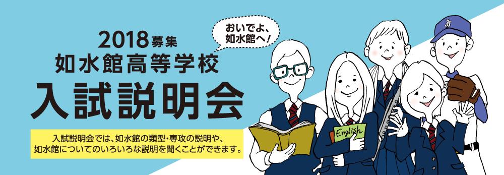 2018募集如水館高等学校入試説明会