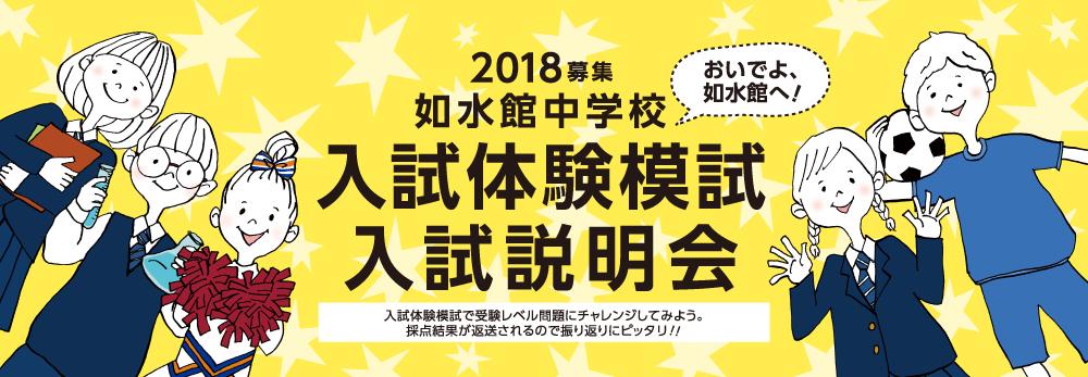 2018募集如水館中学校入試体験模試・入試説明会
