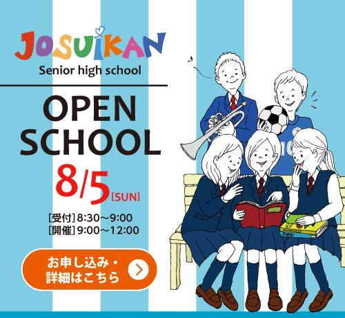 如水館高等学校オープンスクール