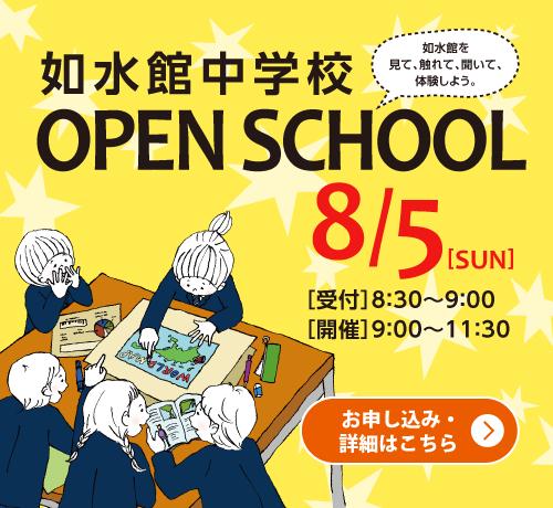 如水館中学校オープンスクール