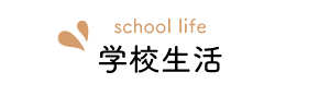 学校生活について