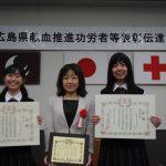平成29年度広島県献血推進ポスター、並びに献血推進功労者表彰の表彰式 平成29年7月31日