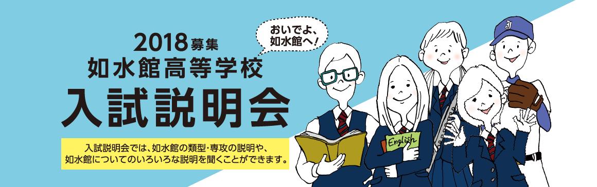 2018年度如水館高等学校入試説明会