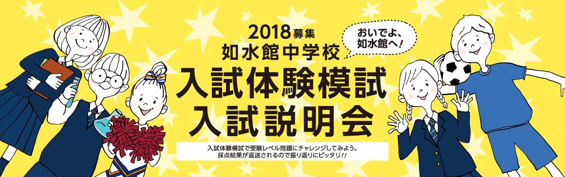 2018年度如水館中学校入試体験模試・入試説明会
