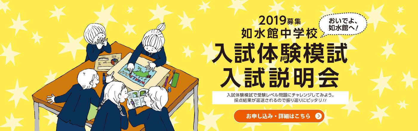 2019年度如水館中学校入試体験模試・入試説明会