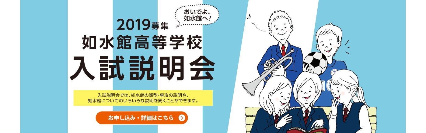 2019年度如水館高等学校入試説明会