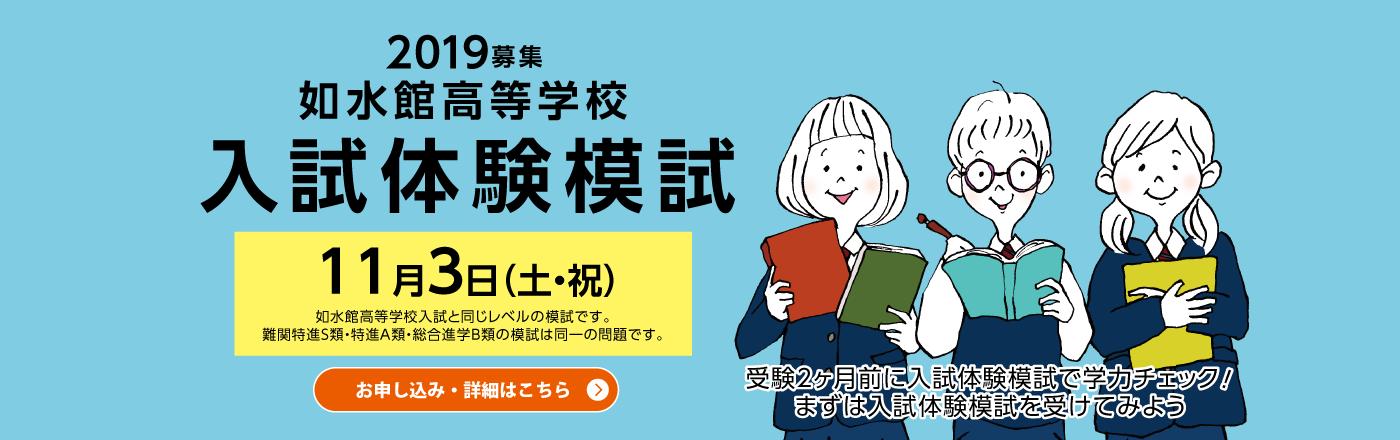 2019年度如水館高等学校入試体験模試