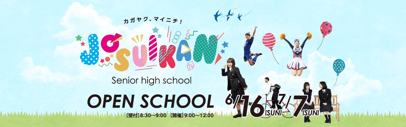 2019如水館高等学校オープンスクール