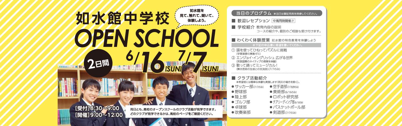 2019如水館中学校オープンスクール