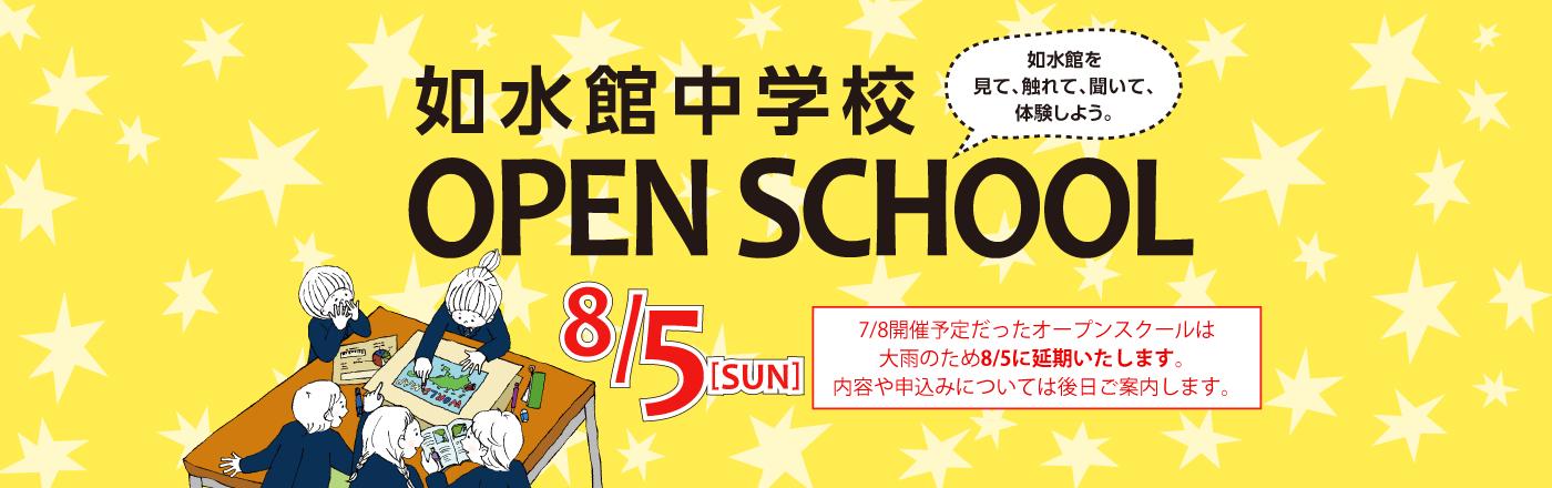 2018如水館中学校オープンスクール