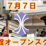 如水館高校オープンスクール(7月7日)