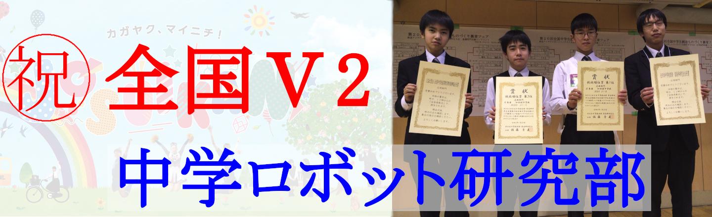 中学ロボ研V2