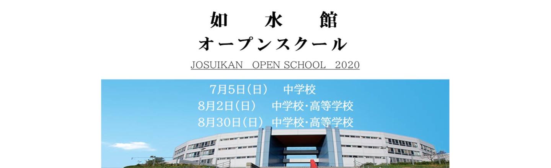 2020オープンスクール