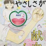 中学美術部  第21回広島県献血推進ポスター