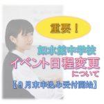 【中学校】体験模試の解説授業・授業(クラブ)体験について(日程変更)