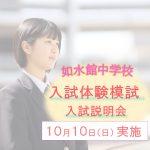 【中学校】入試体験模試・入試説明会