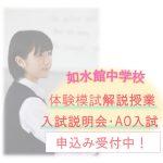 【中学校】入試体験模試解説授業・入試説明会